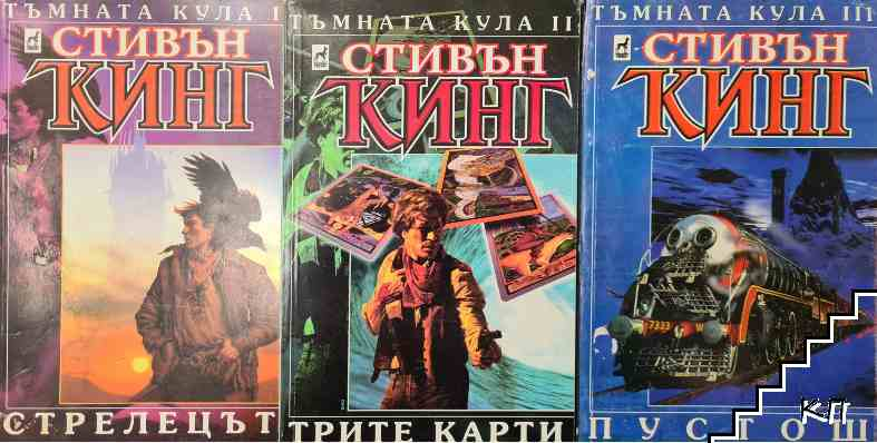 Тъмната кула. Книга 1-3: Стрелецът / Трите карти / Пустош