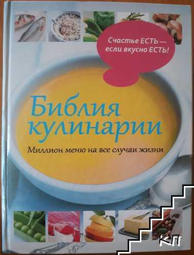 Библия кулинарии