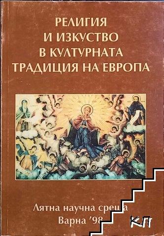 Религия и изкуство е културната традиция на Европа