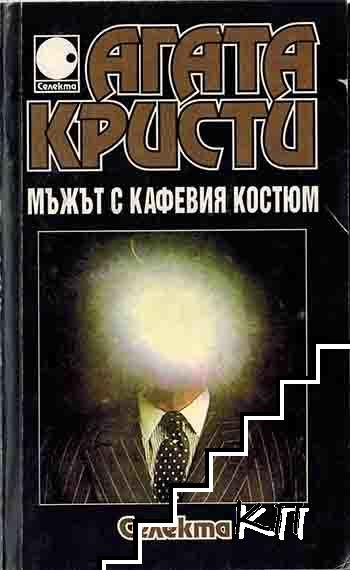 Мъжът с кафевия костюм