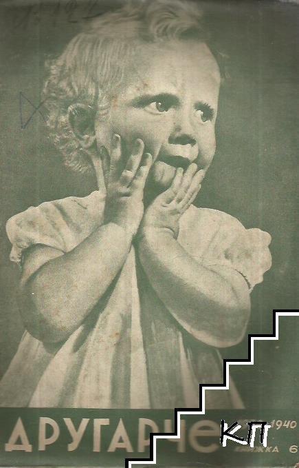 Другарче. Бр. 6 / 1939-1940