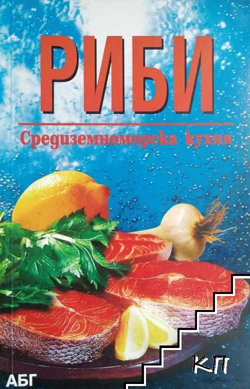 Риби. Средиземноморска кухня