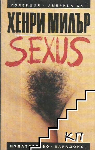 Разпятие в розово. Книга 1: Sexus. Том 1