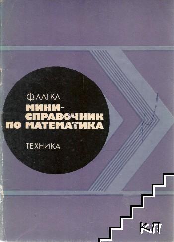 Мини-справочник по математика