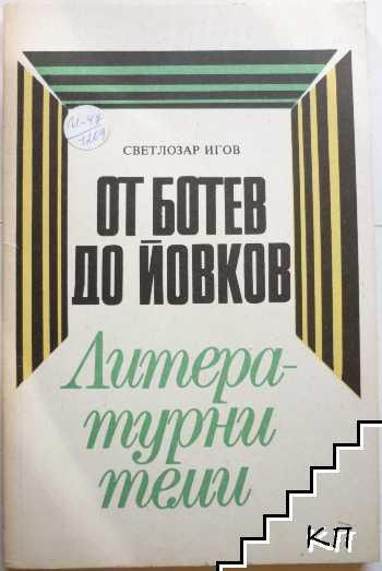 От Ботев до Йовков