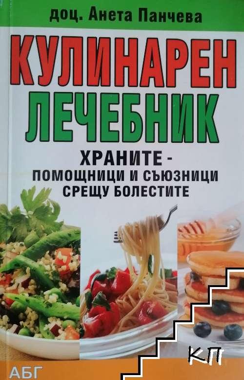 Кулинарен лечебник