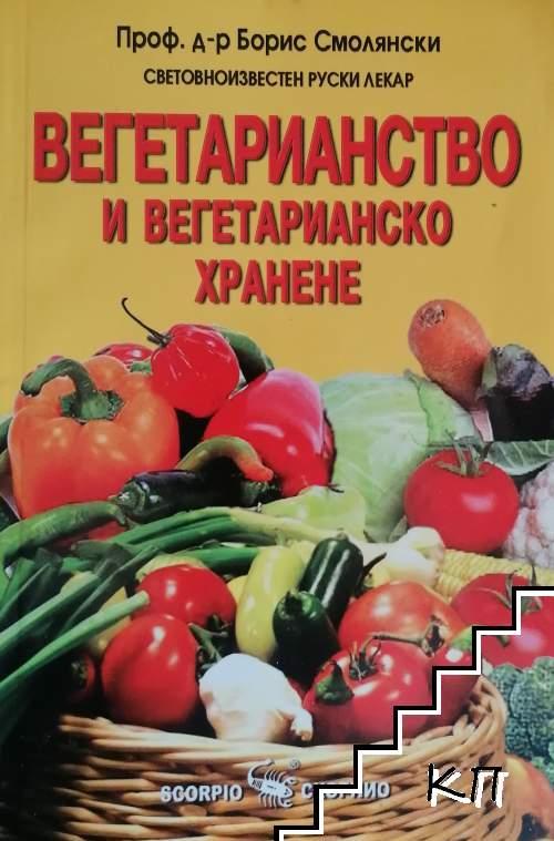 Вегетарианство и вегетарианско хранене
