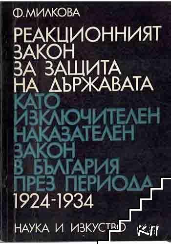 Реакционният закон за защита на държавата като изключителен наказателен закон в България през периода 1924-1934