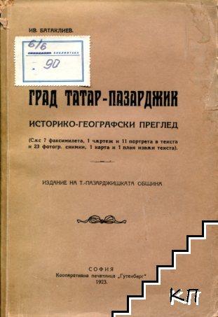 Град Татар - Пазарджик