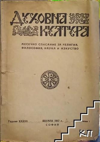 Духовна култура. Кн. 1 / януари 1957