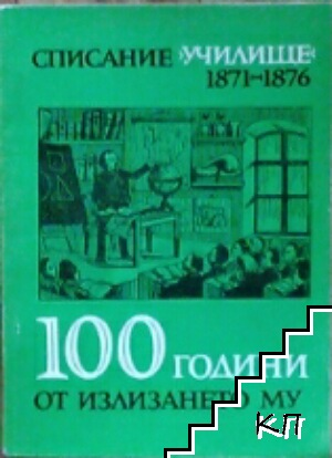 Списание Училище (1871-1876) 100 години от излизането му