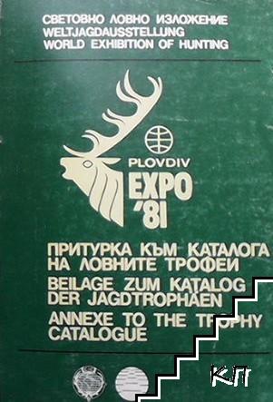 Притурка към каталога на ловните трофеи