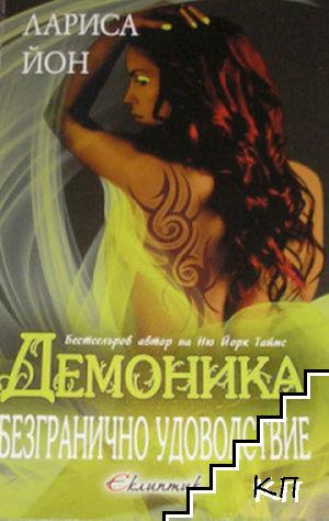 Демоника. Книга 1: Безгранично удоволствие