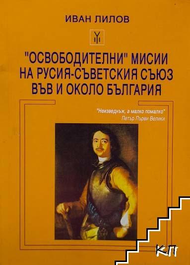 """""""Освободителни"""" мисии на Русия - Съветския съюз във и около България"""