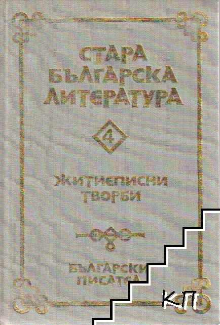 Стара българска литература в седем тома. Том 4: Житиеписни творби