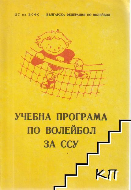 Учебна програма по волейбол за ССУ