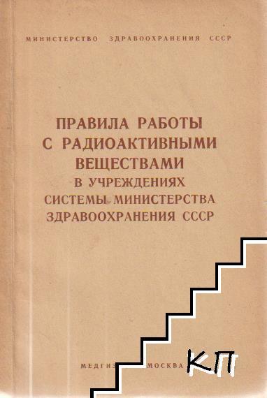 Правила работы с радиоактивными веществами в учреждениях Системы Министерства здравоохранения СССР