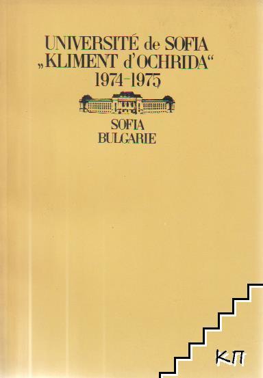 """Université de Sofia """"Kliment d'Ochrida"""" 1974-1975"""