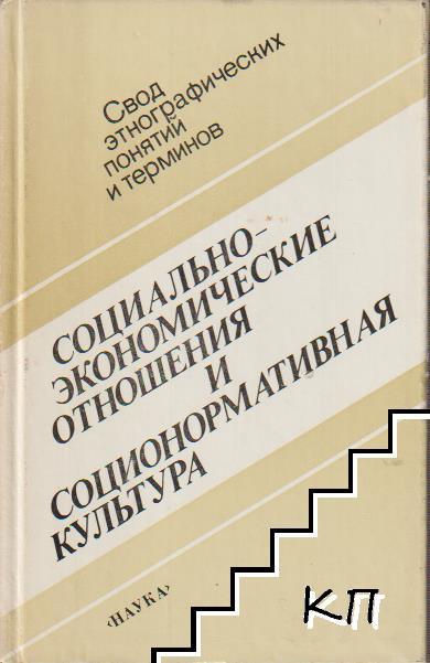 Социально-экономические отношения и соционормативная культура