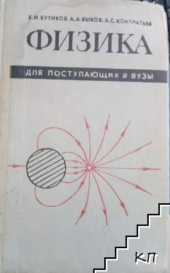 Физика для поступающих в вузы