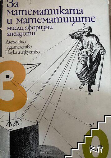 За математиката и математиците