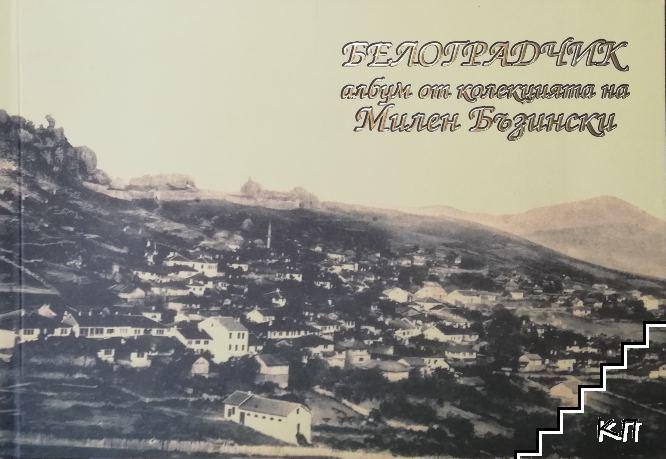 Белоградчик: Албум от колекцията на Милен Бъзински