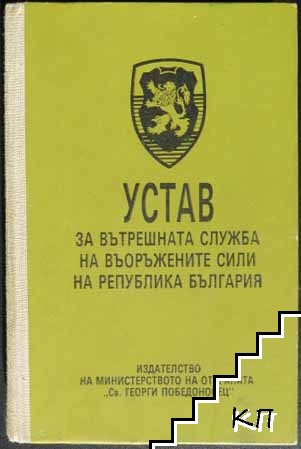 Устав за вътрешната служба на въоръжените сили на Република България