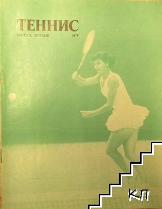 Теннис. Вып. 1 / 1975