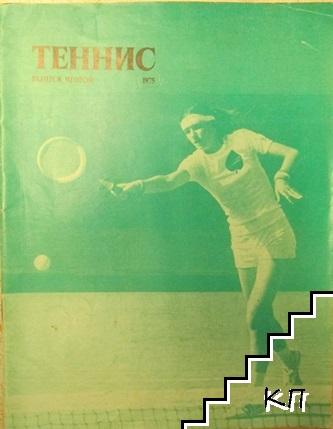 Теннис. Вып. 2 / 1975