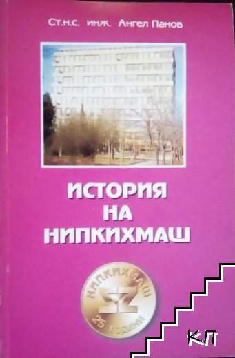 История на НИПКИХМАШ
