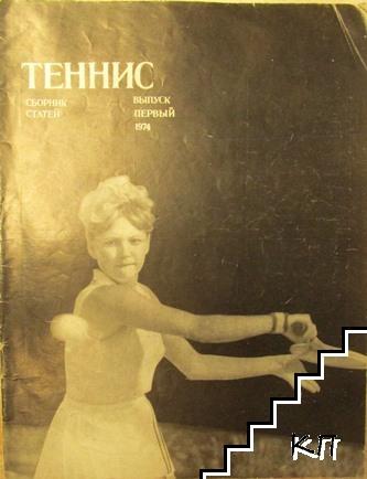 Теннис. Вып. 1 / 1974