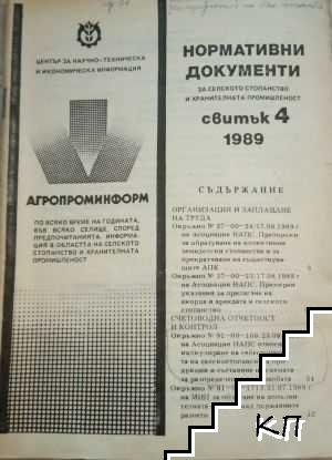Нормативни документи за селското стопанство и хранителната промишленост. Бр. 4 / 1989