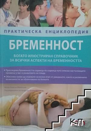 Практическа енциклопедия: Бременност