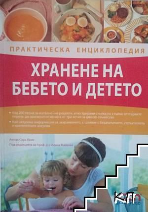 Практическа енциклопедия: Хранене на бебето и детето