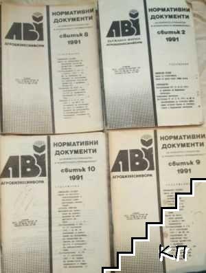 Нормативни документи за селското стопанство и хранителната промишленост. Бр. 2, 8-12 / 1991