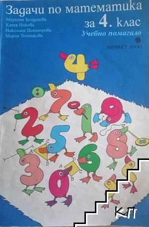 Задачи по математика за 4. клас