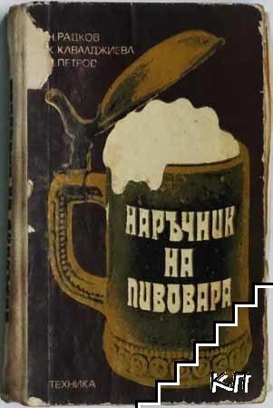 Наръчник на пивовара