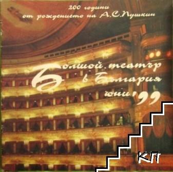 Болшой театър в България - юни '99