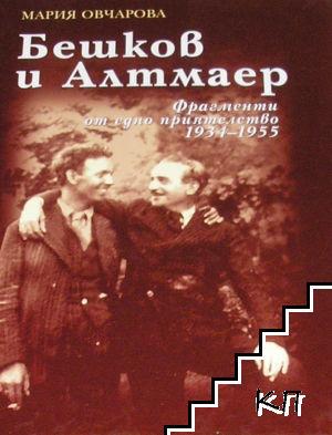 Бешков и Алтмаер