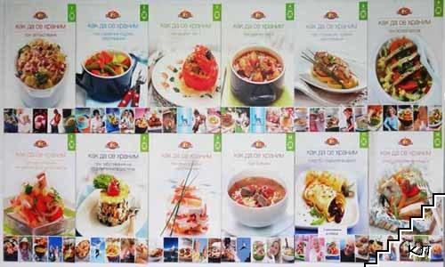 Как да се храним. Книга 1-12