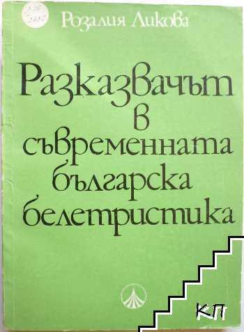 Разказвачът в съвременната българска белетристика
