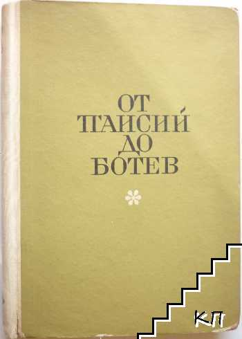 От Паисий до Ботев