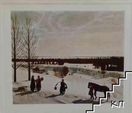 Зимний пейзаж (Руская зима), 1827