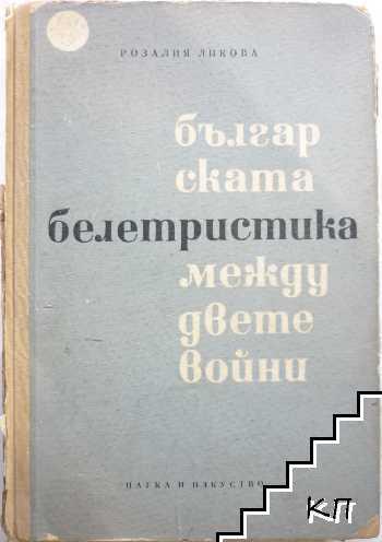 Българската белетристика между двете войни 1918-1944