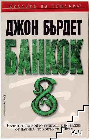Банкок 8