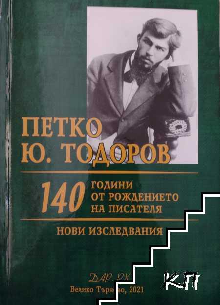 Петко Ю. Тодоров: 140 години от рождението на писателя
