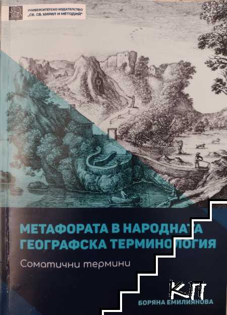 Метафората в народната географска терминология. Соматични термини