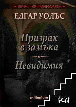 Призрак в замъка; Невидимия