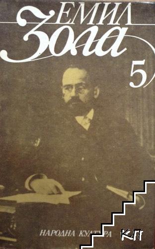 Избрани произведения в шест тома. Том 5