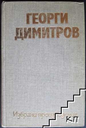 Избрани произведения 1942-1948 г.